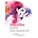 Буклет WE-VIBE Книга наслаждений