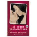 """Книга """"50 ночей удовольствия. Сценарии сексуальных приключений""""."""